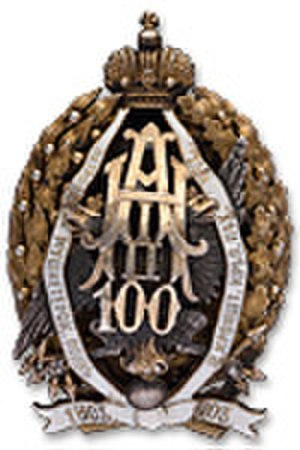 50th Infantry Division (Russian Empire) - Image: Pekh 200 Kronstadt
