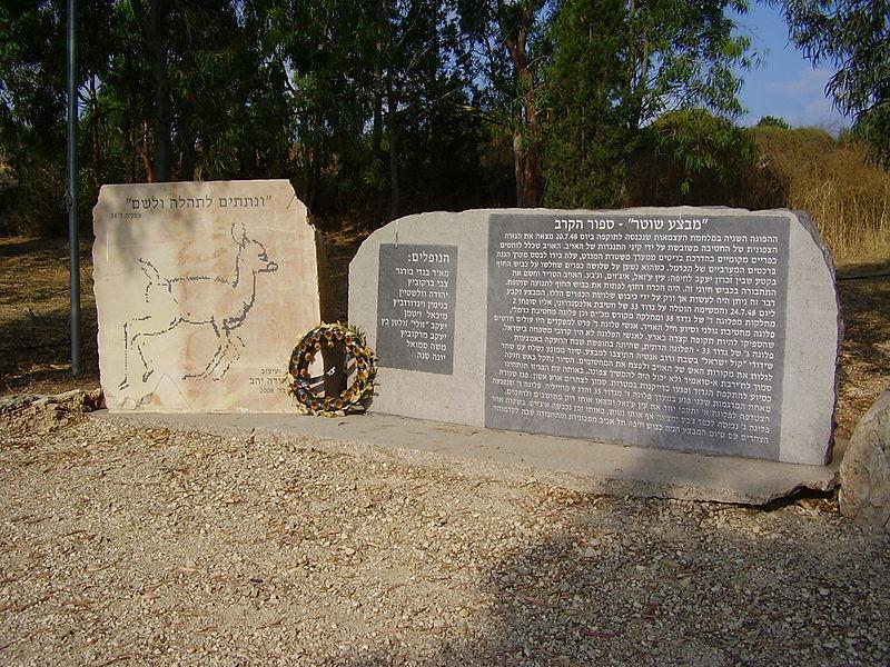 אנדרטת אלכסנדרוני בעין איילה