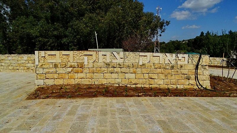פארק יצחק רבין