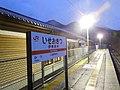 Platform of Ise-Okitsu Station.jpg