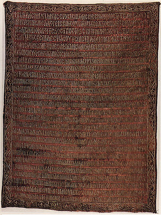 Lazar of Serbia - Encomium of Prince Lazar by nun Jefimija is embroidered with a gilded thread on the silken shroud which covered Lazar's relics