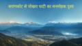 Pokhara nepal.png