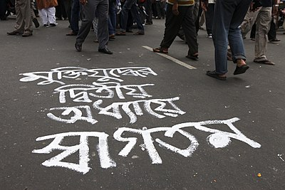 Protest against War Crimes at Shahabag Square (8460791926).jpg