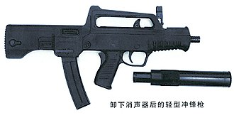 QCW-05 - The QCW-05 with a suppressor