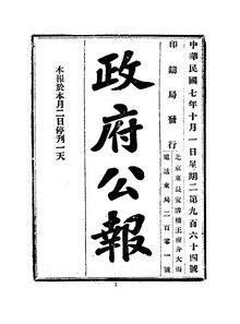 ROC1918-10-01--10-15政府公报964--976.pdf