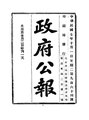 ROC1918-10-01--10-15政府公報964--976.pdf