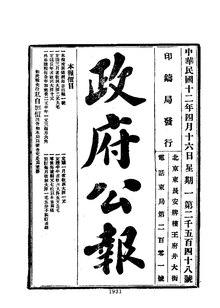 ROC1923-04-16--04-30政府公报2548--2562.pdf