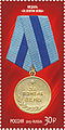 RUSMARKA-1946.jpg