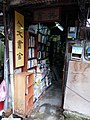 Renwen Book House Entrance 20130427.jpg
