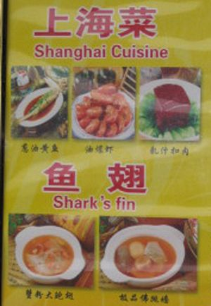 Shark fin soup - Restaurant sign-board, Chénghuángmiào, Shanghai, China (2009)