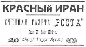 "Mirza Kuchik Khan - The wall newspaper Roosta (village) in Persian and Russian reads: ""Red Iran, Rasht June 27, 1920, Long Live Mirza Koochek"", in the honor of Mirza Koochak Khan and celebration of the newly announced Soviet Republic of Gilan."