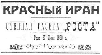 """Mirza Kuchik Khan - The wall newspaper Roosta (village) in Persian and Russian reads: """"Red Iran, Rasht June 27, 1920, Long Live Mirza Koochek"""", in the honor of Mirza Koochak Khan and celebration of the newly announced Soviet Republic of Gilan."""