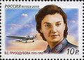 Rus Stamp-Grizodubova.jpg