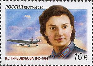 Valentina Grizodubova - Grizodubova on a Russian stamp from 2010