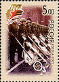 Russia stamp no. 1020 - 60th anniversary of Victory in the Great Patriotic War.jpg