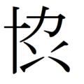 Ryakuji kyou.png