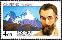 S.Roerich Stamp.jpg