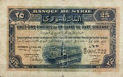 SYRIAN 25 PIASTRES 1919.jpg
