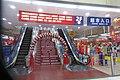 SZ 深圳 Shenzhen 南山 Nanshan 麗山路 Lishan Road 平山村 Ping Shan Cun 美康百貨 Mei Kang Department Store Feb-2018 IX1 04.jpg