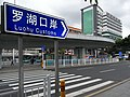 SZ 深圳 Shenzhen 和平路 Heping Road view Luohu Customs Border Crossing 中國郵政 China Post April-2012 a.jpg