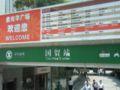 SZ Kingglory Plaza Guo Mao Station 金光華廣場.JPG