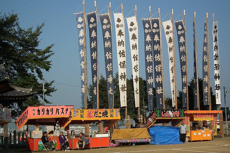 File:Saho-Jinja Kato-Hyogo 佐保神社(兵庫県加東市社)例祭 DSCF0325.jpg