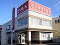 Saitamaken Shinkin Bank Satte Branch.jpg