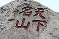 Sanqing Shan 2013.06.15 14-22-24.jpg