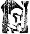 Seiwert (1919b) untitled woodcut.png