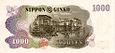 Series C 1K Yen Bank of Japan note - back.jpg