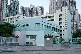 Shun Tak Fraternal Association Cheng Yu Tung Secondary School.jpg