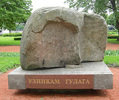 "Solovetsky Stone in Saint Petersburg, Russia. Translation of the text: ""To the Prisoners of the Gulag""."