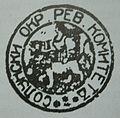 Solun IMARO Committee Seal.jpg