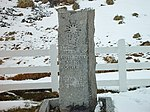 South Georgia Ernest Shackleton grave in Grytviken.jpg