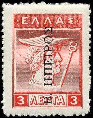Postage stamps and postal history of Northern Epirus - Occupation overprint on 3 lepta stamp of Greece
