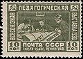 Stamp Soviet Union 1930 357.jpg