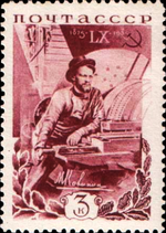 Stamp Soviet Union 1935 CPA519.png