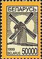 Stamp of Belarus - 1999 - Colnect 278814 - Wind mill.jpeg