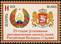 Stamp of Belarus - 2019 - Colnect 910363 - 25th Anniversary of Diplomatic Relations with Georgia.jpeg