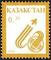 Stamp of Kazakhstan 076.jpg