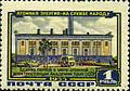 Stamp of USSR 1864.jpg