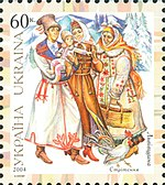 Stamp of Ukraine s628.jpg