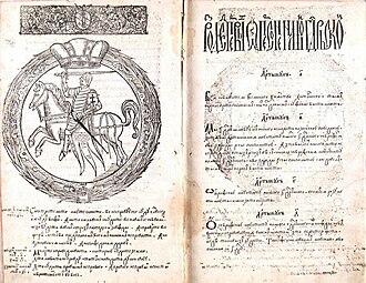 Coat of arms of Lithuania - Image: Statut Vialikaha Kniastva Litoŭskaha. Статут Вялікага Княства Літоўскага (1588)
