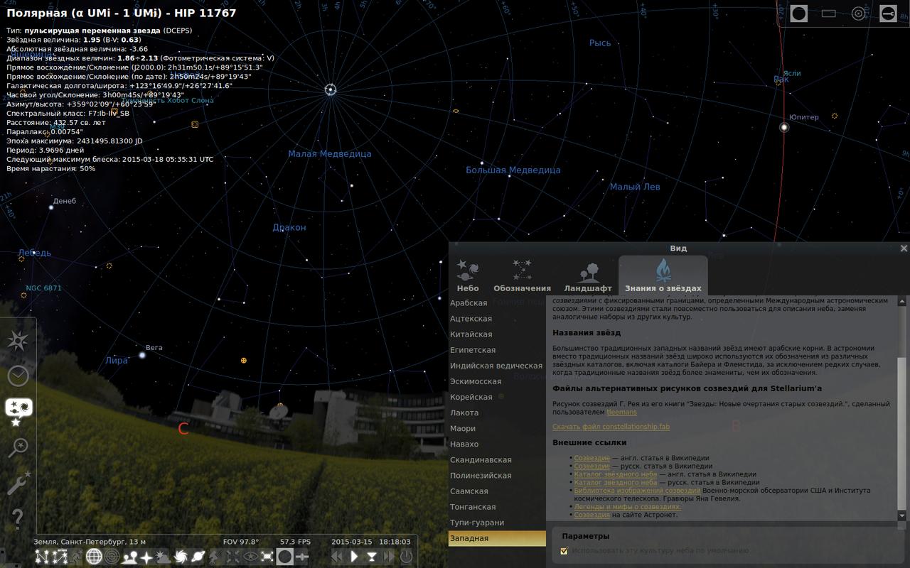 Stellarium 0 12 0 Русская