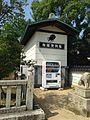Sumo Museum in Iminomiya Shrine.jpg