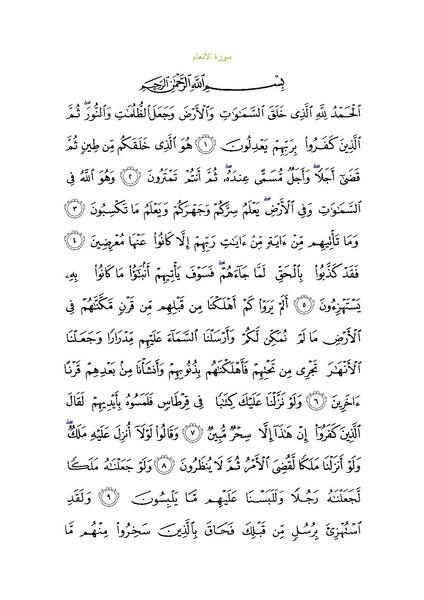 File:Sura6.pdf