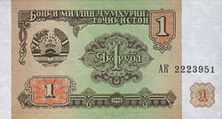 Tajikistan-1994-Bill-1-Obverse.jpg