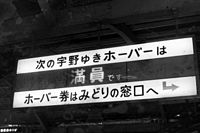 Takamatsu station ferry boat seat availability information 19880316.JPG