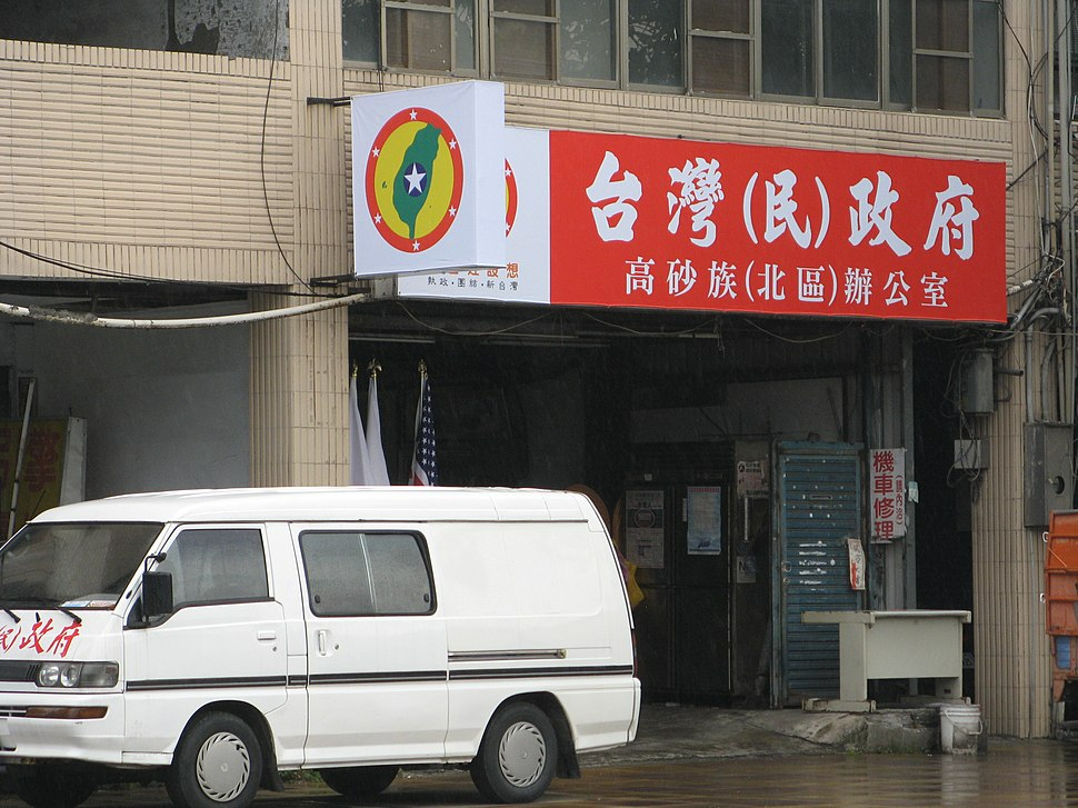 Takasago Tribal (Northern) Office, Taiwan Civil Government