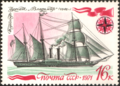 The Soviet Union 1971 CPA 4078 stamp (Steam Frigate Vladimir, 1848).png